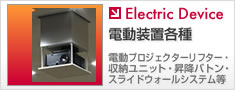 Electric Device製品フォト