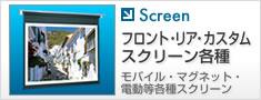 Screen製品フォト