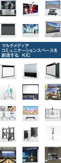 マルチメディア・ コミュニケーションスペースを 創造する、KIC