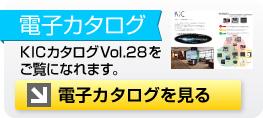 KICカタログの最新版を電子カタログでもご覧になれます。
