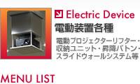 プロジェクター用・スクリーン用電動装置各種