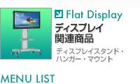 フラットテレビ関連製品