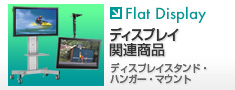 FlatDisplay製品フォト