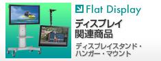 FlatDisplay製品フォト
