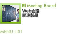 Meeting ボード関連製品