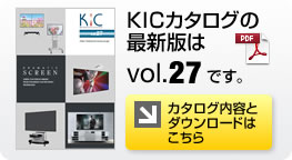 KICカタログ最新版ダウンロードはこちら