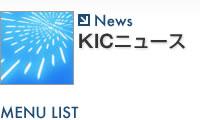 KIC(ケイアイシー)ニュース