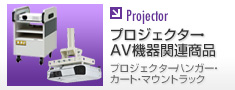 Projector製品フォト