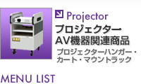 プロジェクター・AV機器関連商品