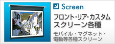 Screen製品フォト