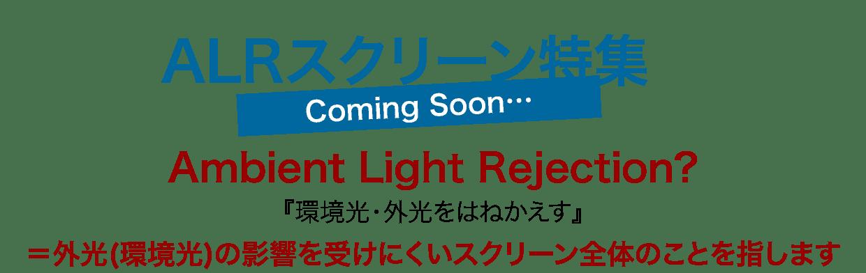 ALRスクリーン特集  Ambient Light Rejection? 『環境光・外光をはねかえす』 =外光(環境光)の影響を受けにくいスクリーン全体のことを指します