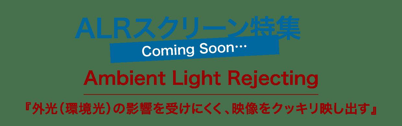 ALRスクリーン特集  Ambient Light Rejecting 『外光(環境光)の影響を受けにくく、映像をクッキリ映し出す』