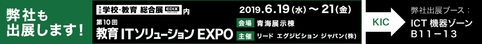 it_expo2019_top.png