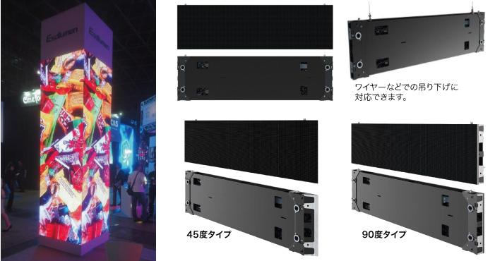 BIM Plus2.6 柱状に設置したイメージと45度タイプ・90度タイプの製品フォト