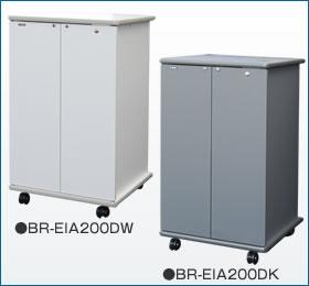 BR-EIA200(DW/DK)フォト