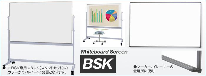 ホワイトボードスクリーン BSKフォト