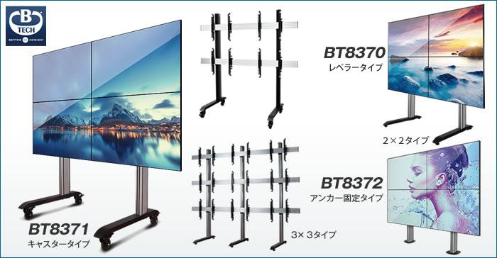 BT8370/BT8371/BT8372 フォト