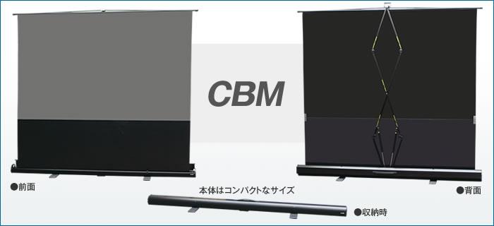 ハイコントラストモバイルスクリーン CBMフォト