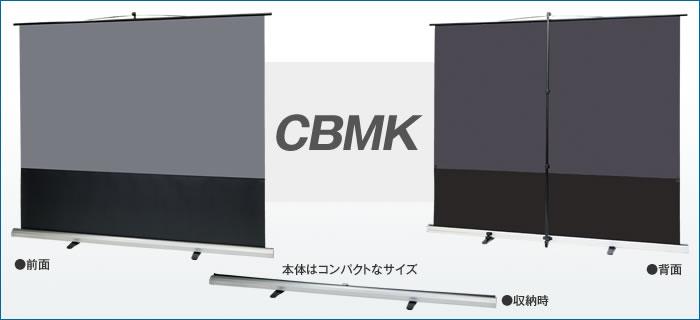 ハイコントラスト クリアブラックタイプモバイルスクリーン CBMKフォト