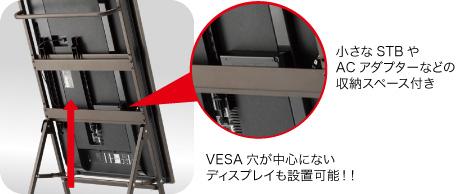 VESA穴が中心にないディスプレイも設置可能!!小さなSTBやACアダプターなどの収納スペース付き