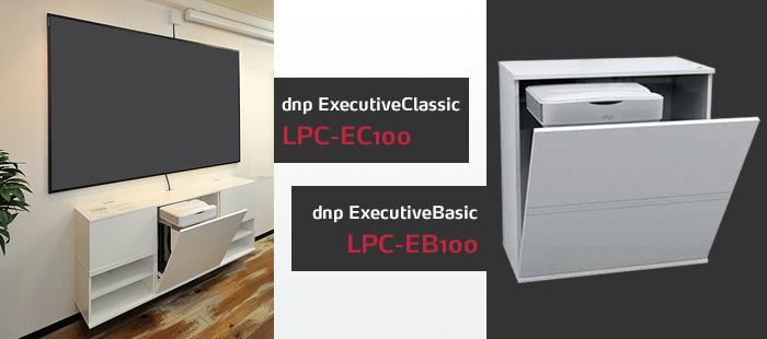 dnp ExecutiveBase LPC-EC100、dnp ExecutiveBase LPC-EB100 フォト