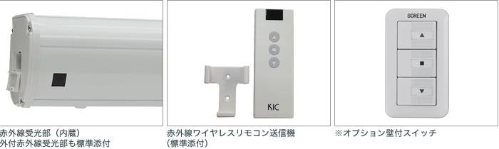 赤外線受光部・ワイヤレスリモコン・オプション壁付スイッチフォト