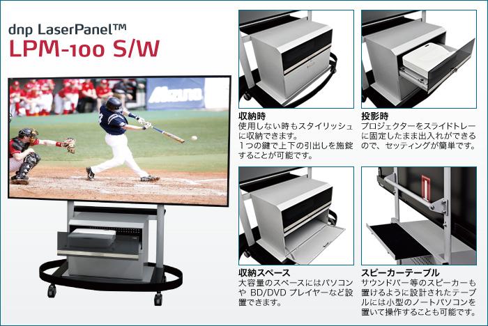 dnp LaserPanel™ LPM-100 フォト