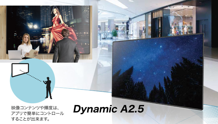 Dynamic A2.5フォト 映像コンテンツや輝度は、アプリで簡単にコントロールすることが出来ます。