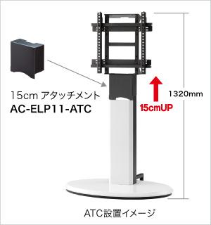 15cmアタッチメント AC-ELP11-ATC