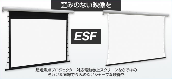 超短焦点プロジェクター対応電動巻上スクリーンESFフォト
