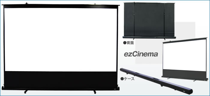 大型ポータブルスクリーン ezCinemaフォト