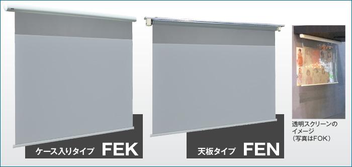 FEK/FENフォト