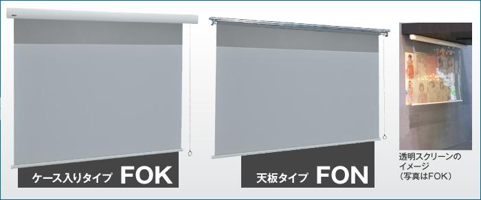FOK/FONフォト