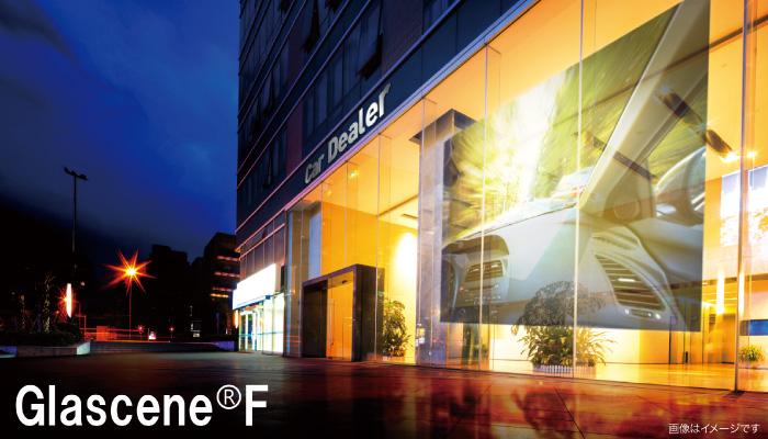 Glascene®F イメージフォト