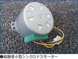 超静音小型シンクロナスモーター