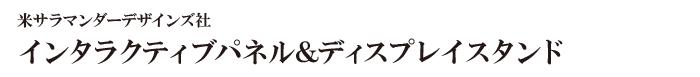 米サラマンダーデザインズ社 インタラクティブパネル&ディスプレイスタンド