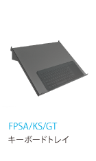 FPSA/KS/GT キーボード用シェルフ