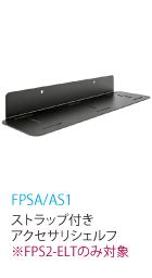 FPSA/AS1 ストラップ付きアクセサリシェルフ※FPS2-ELTのみ対象