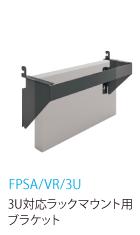 FPSA/VR/3U 3U対応ラックマウント用ブラケット