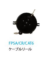 FPSA/CR/CAT6 ケーブルリール