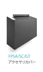 FPSA/SC/GT ストレージカバー