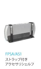 FPSA/AS1 マウントストラップ付き小型シェルフ