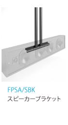 FPSA/SBK スピーカーブラケット