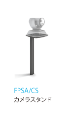 FPSA/CS カメラスタンド