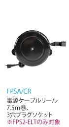 FPSA/CR 電源ケーブルリール7.5m巻、3穴プラグソケット※FPS2-ELTのみ対象
