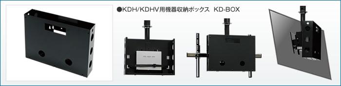 KD-BOXフォト