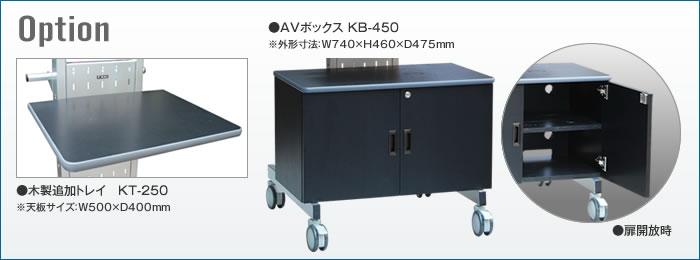 KDS-PE50オプションフォト