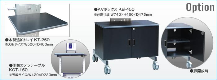KDS-PE70オプションフォト