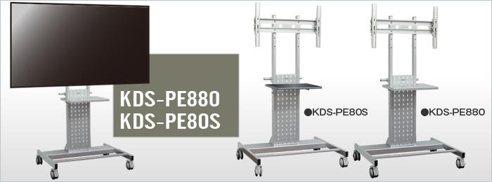 KDS-PE80(PE-880)