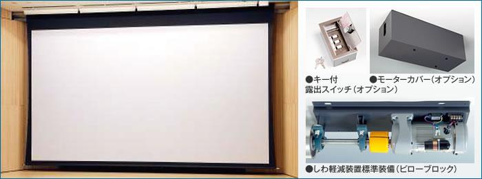 大型電動巻上スクリーン KEL-SLフォト